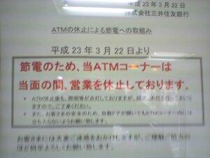 突然?銀行にATMが閉鎖?に